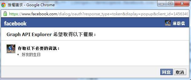 Graph API是什麼東東? [阿兩的筆記本Ryoutsu's Notebook]